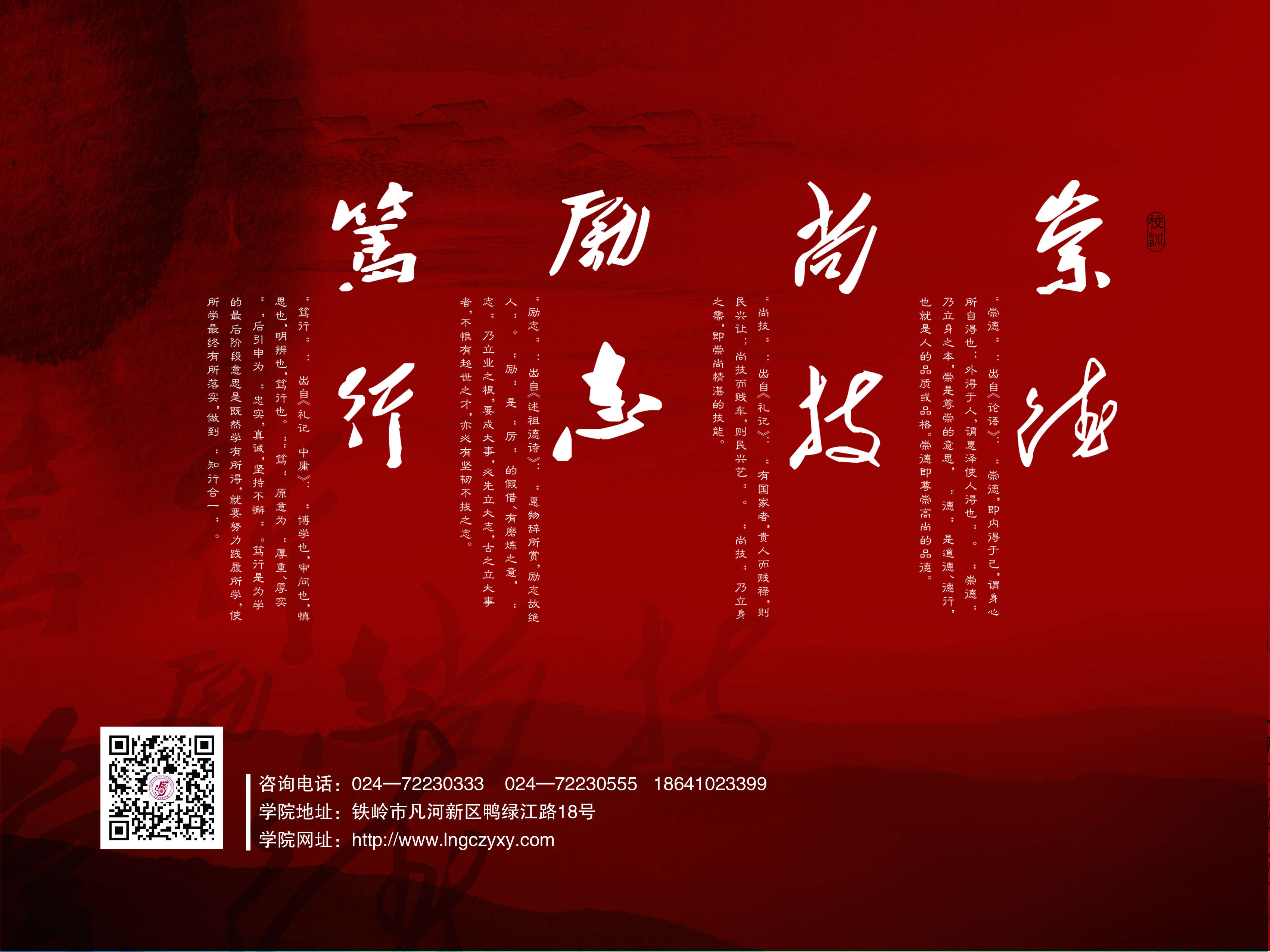 辽宁工程职业学院2021年招生简章
